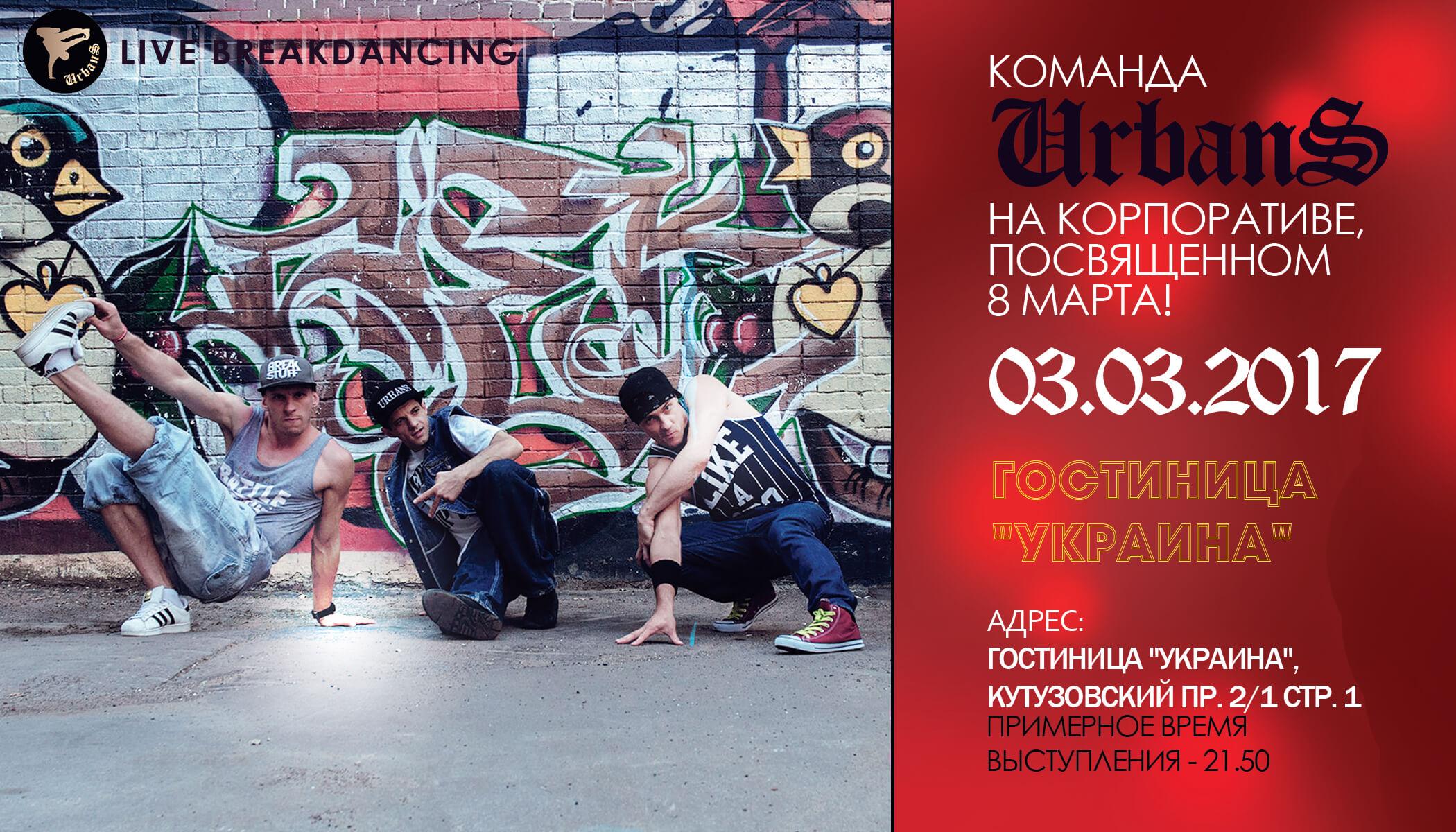 Корпоратив посвященный 8 марта, гостиница Украина