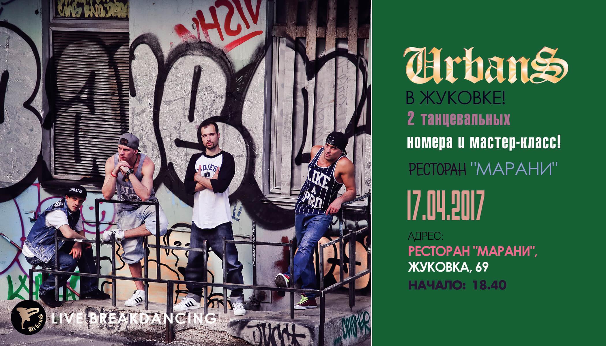 2 танцевальных номера и мастер-класс в Жуковке, ресторан Марани