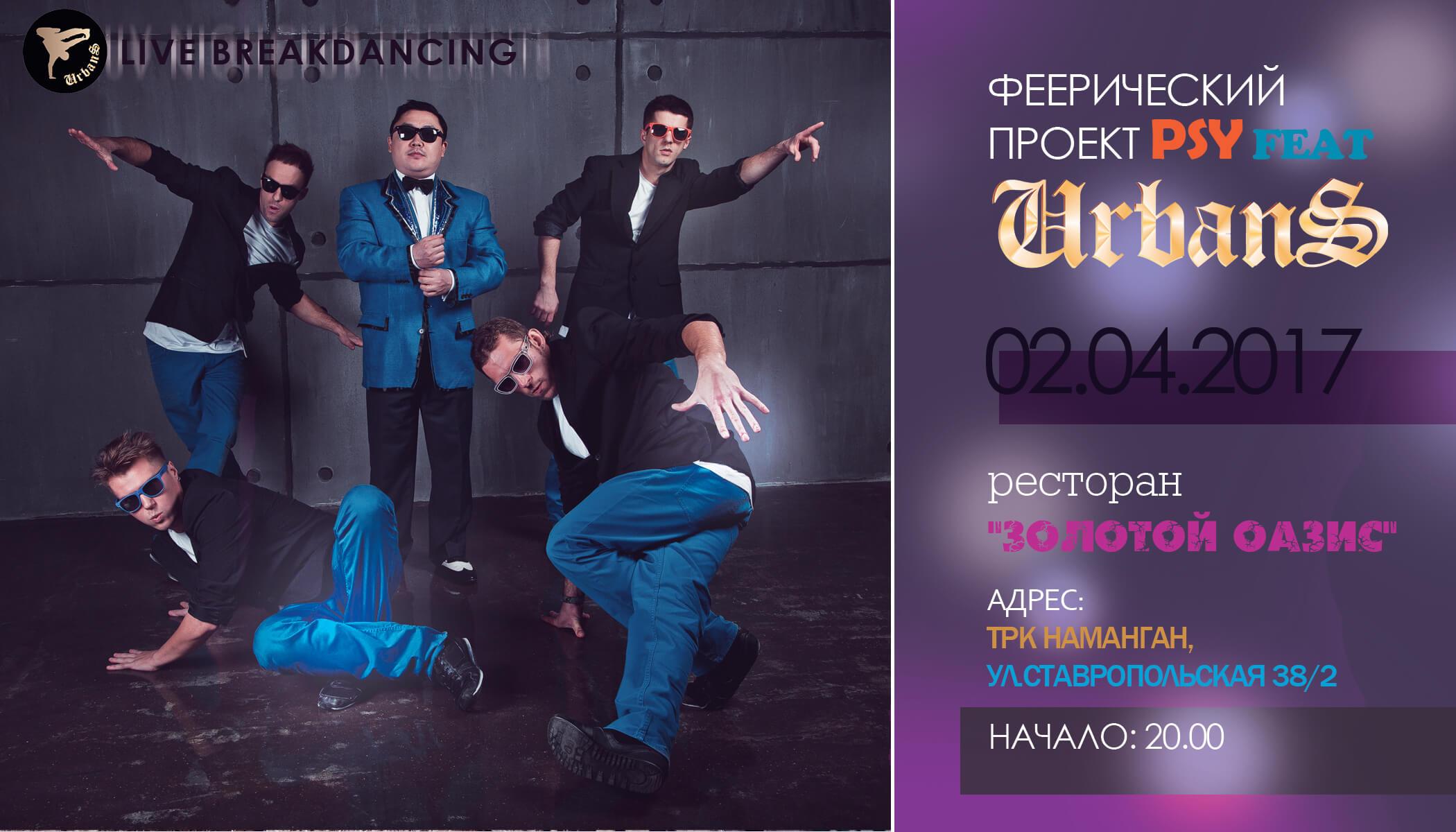 Феерический проект PSY feat Urbans, Золотой Оазис, ТРК Наманган