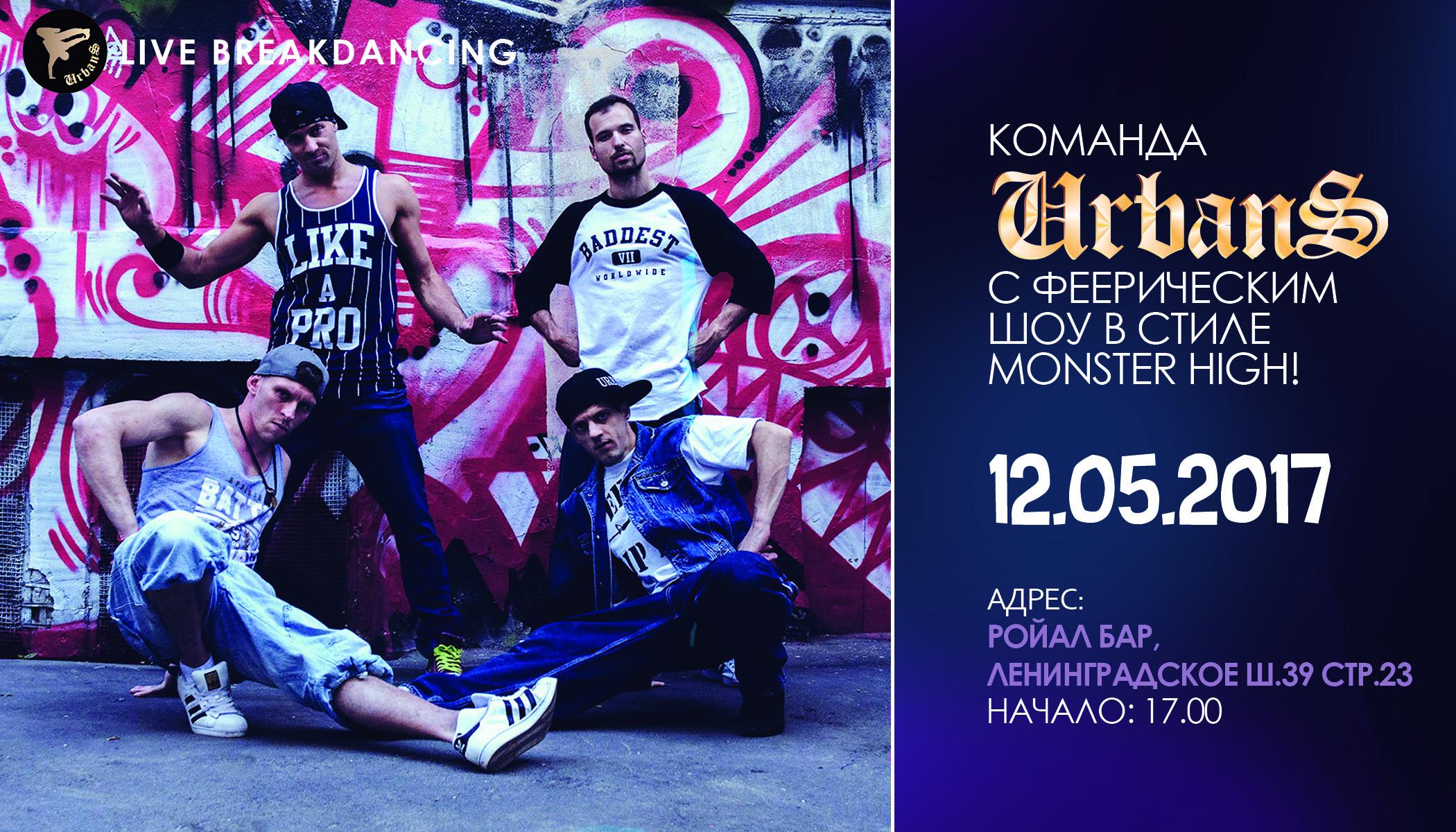 Феерическое шоу в стиле Monster High, Ройал бар