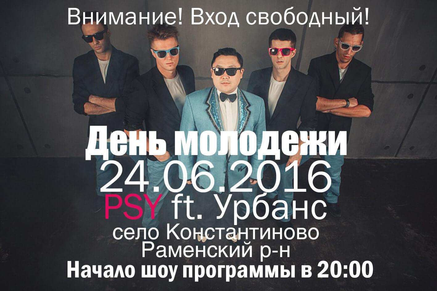 День молодежи в село Константиново с PSY и Урбанс