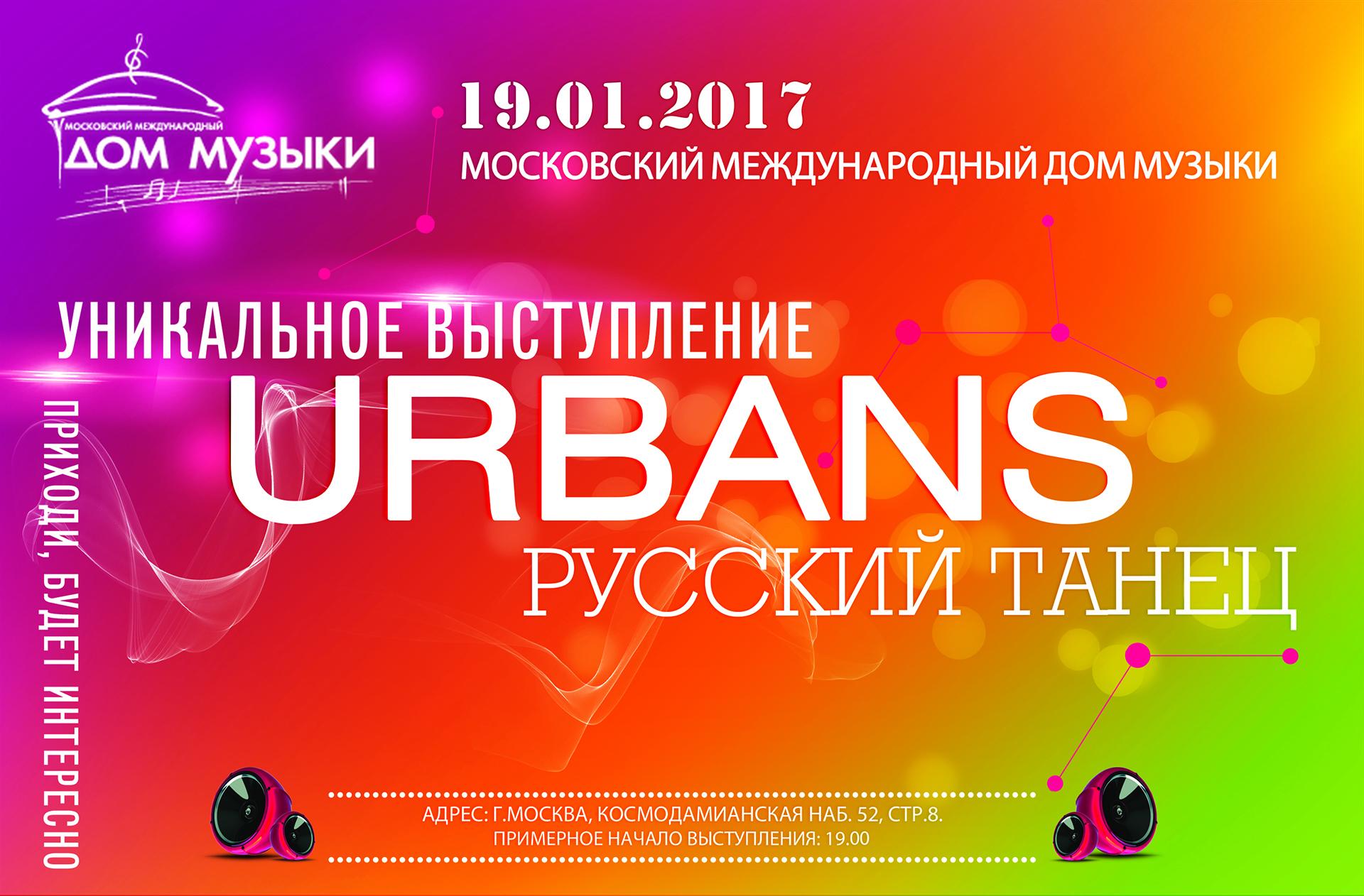 Русский танец в Московском международном Доме музыки